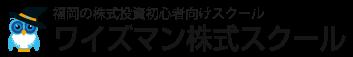 【福岡の株式投資初心者向けスクール】ワイズマン株式スクール
